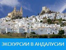 Экскурсии в Андалусии на русском языке