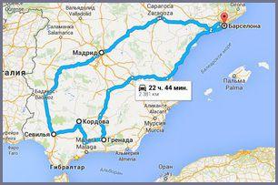 Тур Барселона Андалусия