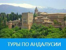 Экскурсионные туры по Андалусии