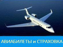 Туры в Испанию купить авиабилеты